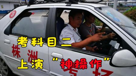 """男子考科目二上演""""神操作"""",网友笑哭,考官:你给我赶紧下车"""