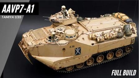 SH182 制作田宫35比例 AAVP7A-A1