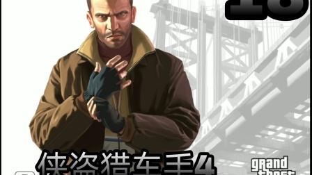 【熙制造】《GTA4侠盗猎车手4》攻略流程解说18