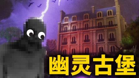 幽灵古堡里面藏有奇怪的生物!美男子解说