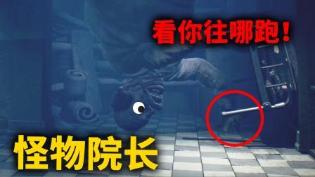 小小梦魇2:我被怪物院长抓到了!