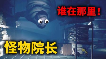 小小梦魇2:怪物院长就在上面!