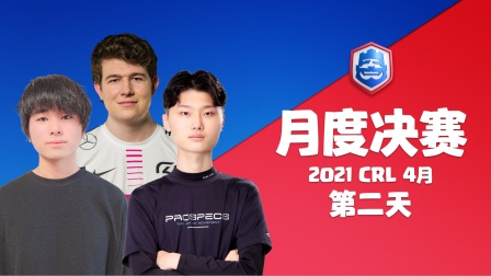 2021CRL 4月月度决赛 D2 第十一场 たぁ(Taa) VS TRB SandBox