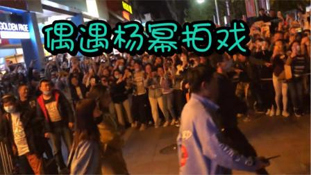 杨幂许凯现身上海街头拍戏,现场堪比春运高峰期,粉丝尖叫不断!