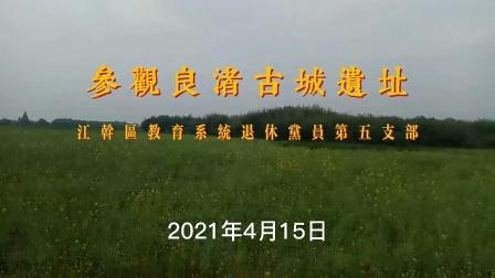 杭州江干教育系统统退休第五支部参观良渚古城遗址活动(2021.4.15)