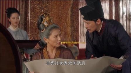 大宋宫词:苏义简劝刘娥效仿武后,刘娥拒绝,当场训斥!