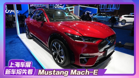 是野马更是野心 长安福特Mustang Mach-E