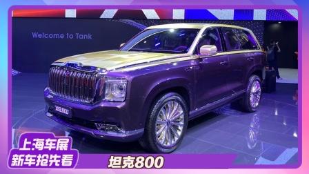 【2021上海车展】定义硬派奢华 坦克800首发亮相