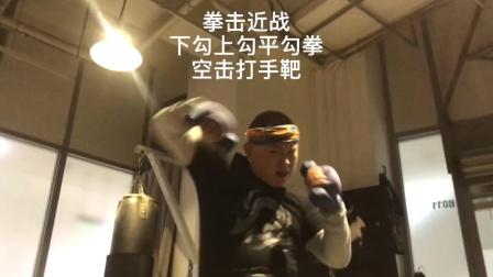 拳击近战·下勾上勾平勾拳·空击打手靶·北京拳击刘教练·MARKBOXING·2021.4.17王r32岁;