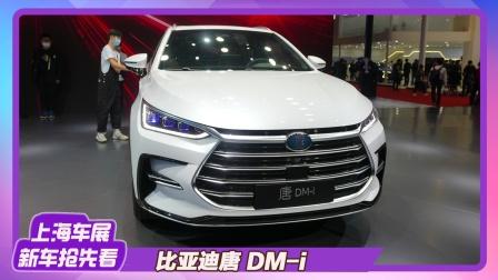 比亚迪超级混动旗舰上市 唐DM-i售18.98万起