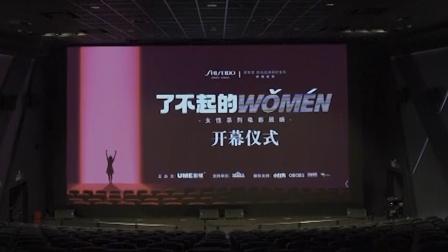 众影人助力女性系列电影展映 开幕影片《八月未央》引关注