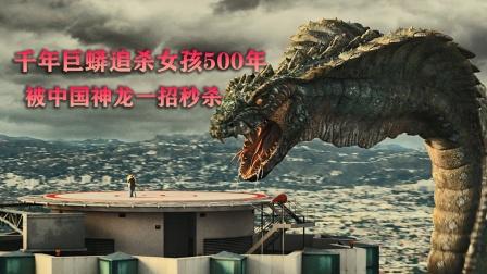 千年巨蟒为了成龙,追杀女孩500年,结果被中国神龙秒杀!