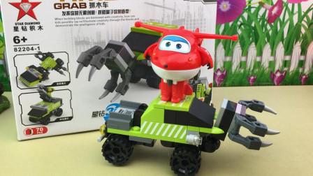 星钻积木玩具拼装,超级飞侠组装抓木车!