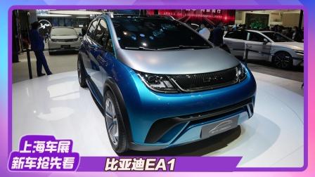 【2021上海车展】小家伙有大文章 比亚迪EA1首次亮相