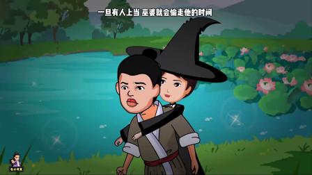 悬疑推理:奇怪!专门偷取别人时间的巫婆,为啥却不敢对他下手?