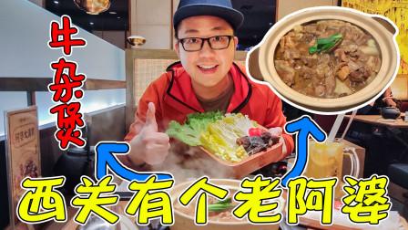 【Vlog】西关有个老阿婆,那牛杂煲做得溜溜的,又是美食探店时