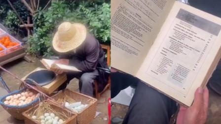 厉害!70岁老人街头卖鸡蛋从不吆喝,坐在寒风中看英文书令人狂赞