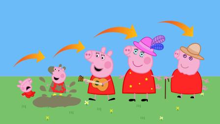 小猪佩奇的精彩一生 简笔画