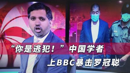BBC这场节目大快人心,中国学者暴击,罗冠聪表现局促双手抱紧