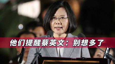 """台媒:美日""""台湾牌""""打的越多,越说明他们失去要挟大陆的能力"""