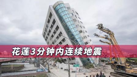 台湾3分钟内接连强烈地震,各地警报狂响吓坏民众,福建震感明显
