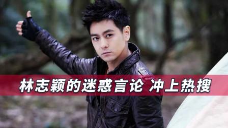 """台湾艺人林志颖迷惑言论上热搜,网友忠告:""""别想什么发什么了"""""""