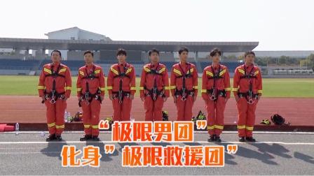 龚俊成为流量担当,实地体验消防演习,致敬最美逆行者!