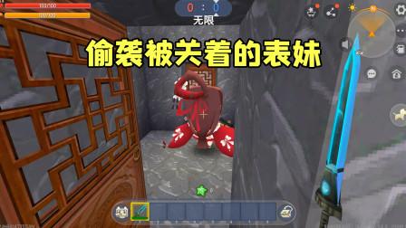 迷你世界:偷袭被关在门里面的表妹,打一下就跑气死她了!