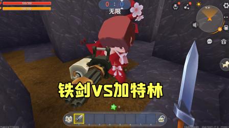 迷你世界:铁剑VS加特林,阿弦用操作和走位打败表妹!
