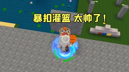 迷你世界:迷你世界也能灌篮?阿弦飞天暴扣太帅了!
