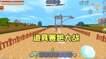迷你世界:道具赛跑大战,和表妹斗智斗勇,最后翅膀飞到终点