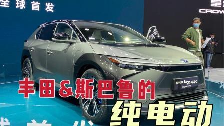 2021上海车展 丰田和斯巴鲁的结晶终诞生—纯电动BZ-4X
