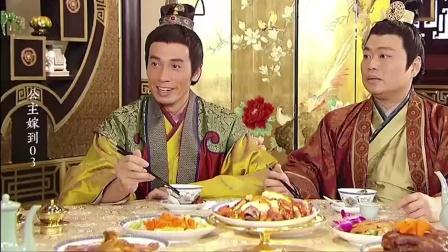 公主嫁到平民家,连碗筷都是金的《公主嫁到03》