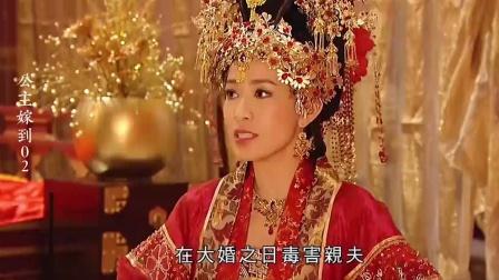 当驸马多好,还可以少奋斗十年《公主嫁到02》