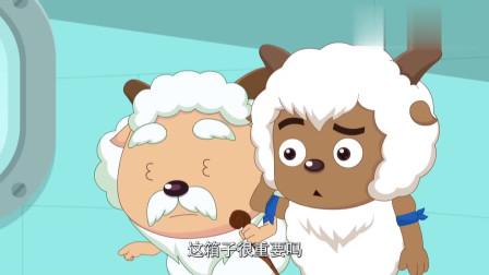喜羊羊:慢羊羊坐了大师的箱子,里面东西很珍贵,属于它的老师