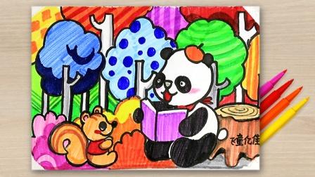 儿童画涂鸦手绘,和大熊猫一起读书