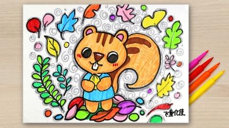 儿童画涂鸦手绘小松鼠和色彩缤纷的树叶