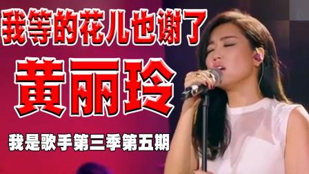 这首歌的翻唱超越了原唱张学友,《我等的花儿也谢了》黄丽玲演唱,伤感动听让人落泪