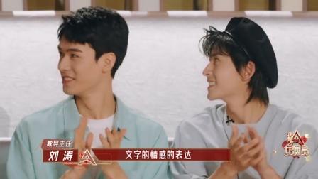 女演员:刘涛现场飚情话,听涛姐开口,龚俊张哲瀚的表情又嗑到了