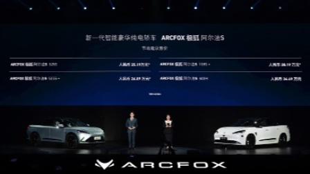 极狐品牌之夜 新一代智能豪华纯电轿车阿尔法s亮相