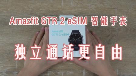 华米Amazfit GTR2 eSIM智能手表体验:放下手机,独立通话无杂音