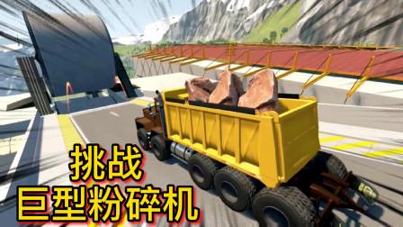 车祸模拟器314 挑战 压面条机大家都见过 压汽车的机器你见过吗?