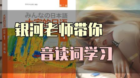 【大家的日语】银河老师带大家记忆音读词(下)