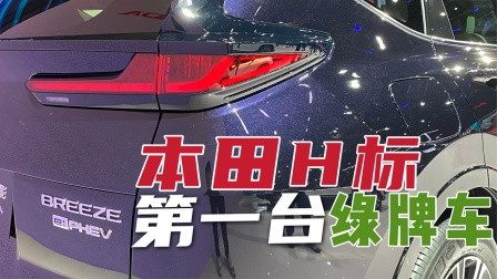 2021上海车展|广本第一台可以上绿牌的插电混动车!