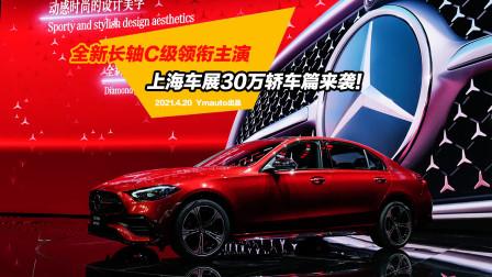 全新长轴奔驰C级领衔主演,上海车展30万轿车篇来袭!