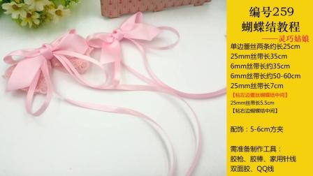 编号259蕾丝蝴蝶结飘带制作教程【灵巧姑娘】diy手工