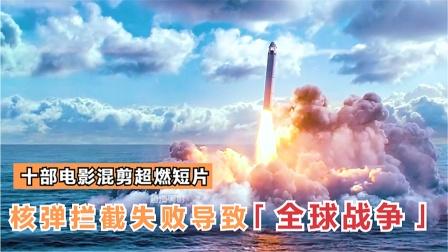 如果核弹拦截失败会怎样?十部电影混剪一部超燃短片!