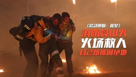 消防员山火火场救人 自己却被困绝地(第三集)