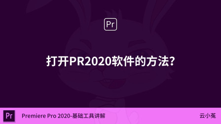 002讲:打开Premiere Pro 2020软件的几种方法?