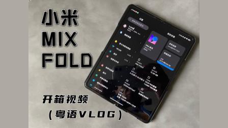 【粤语VLOG】小米MIX FOLD折叠屏手机开箱视频 折叠注意事项